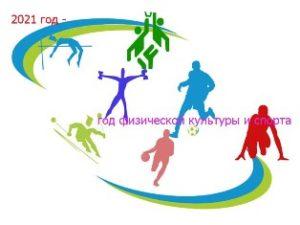 2021 год - год физической культуры и спорта